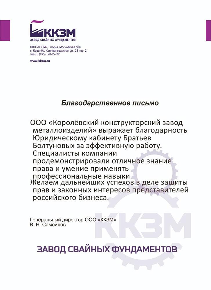 """ООО """"Королевский нострукторвский завод металлоизделий"""""""